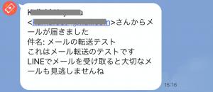 「メール転送」の実例を示すLINEスクリーンショット