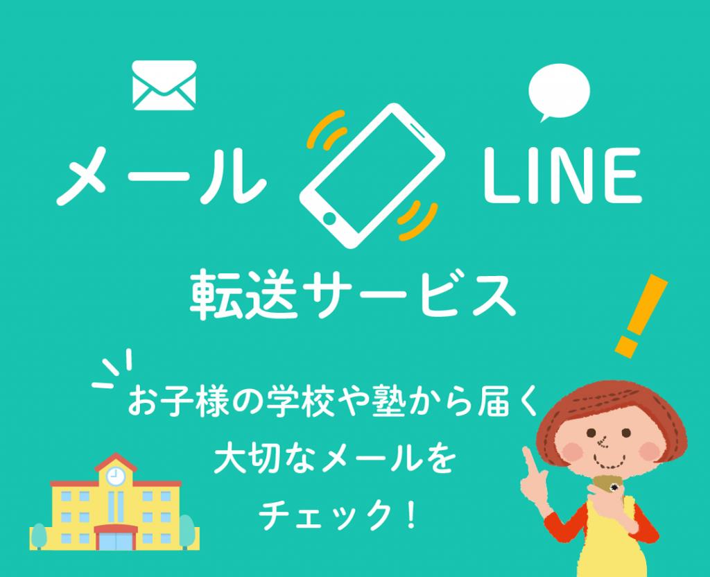 メール to LINE転送サービス お子様の学校や塾から届く大切なメールをチェック!